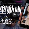 生島涼の縦型動画|無修正サンプル動画